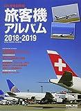 日本発着国際線 旅客機アルバム2018-2019 (イカロス・ムック) 画像