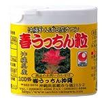【春ウコン】 春うっちん粒 携帯用120粒入×3P うっちん沖縄 高品質なウコンを使用 クルクミンや精油成分豊富 のみやすい錠剤タイプ