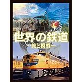 世界の鉄道~旅と模型~ DVD-BOX