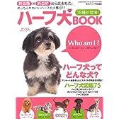 ハ-フ犬BOOK (GEIBUN MOOKS No.781) (GEIBUN MOOKS 781)