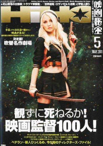 映画秘宝 2011年 05月号 [雑誌]の詳細を見る