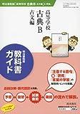 318 高等学校古典B古文編―明治書院版教科書ガイド