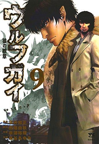 ウルフガイ 9 (ヤングチャンピオン・コミックス)