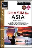 DHA SIM for Asia アジア15ヶ国データSIM (APN設定不要/現地フル24時間利用/香港は有効期限まで1GB / 他の国は7日、毎日500MB LTE越えると256kbps /連続7日ではなく、有効期限まで利用完了OK/ 香港・中国(SNS OK)・日本・韓国・台湾・オーストラリア・ニュージーランド・タイ・シンガポール・マレーシア・インドネジア・ベトナム・フィリピン・カンボジア・インド利用可能) DHA SIM for Asia 15 countries prepaid Data SIM /No APN setting /Full local 24 hrs use /HK 1GB, other countries 7 days, daily 500MB then 256kbps /can separate the 7 days use till expiry date /China, Japan, Korea, Taiwan, Australia, NZ, Thailand, Singapore, Malaysia, Indonesia, Vietnam, Phili