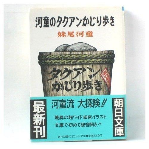 河童のタクアンかじり歩き (朝日文庫)の詳細を見る