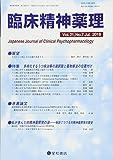臨床精神薬理 第21巻7号〈特集〉多様化するうつ病治療の選択肢と薬物療法の位置付け