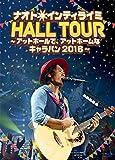 ナオト・インティライミ HALL TOUR ~アットホールで、アットホームなキャラバン2016~(初回限定盤)[Blu-ray] ユーチューブ 音楽 試聴