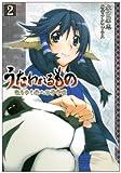 うたわれるもの散りゆく者への子守唄 2 (電撃コミックス)