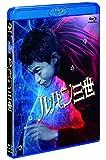 ルパン三世 Blu-rayスタンダード・エディション[Blu-ray/ブルーレイ]