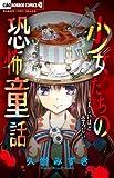 少女たちの恐怖童話 (ちゃおホラーコミックス)