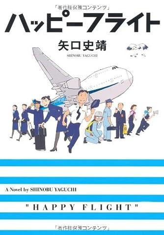 ハッピーフライト (MF文庫ダ・ヴィンチ)