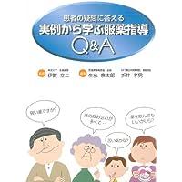 患者の疑問に答える 実例から学ぶ服薬指導Q&A (薬ゼミファーマブック)