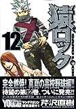猿ロック(12) (ヤンマガKCスペシャル)