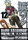 猿ロック 第12巻