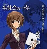 TVアニメ「生徒会の一存」キャラクター・ファンディスク「杉崎鍵」