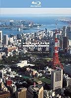 virtual trip空撮 東京絶景 TOKYO DAYLIGHT FROM THE AIR [Blu-ray]