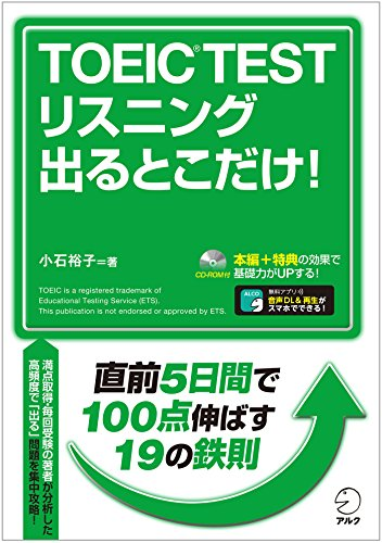 [新形式問題対応/音声DL付]TOEIC(R) TEST リスニング 出るとこだけ! TOEIC(R) テスト 出るとこだけ!シリーズ