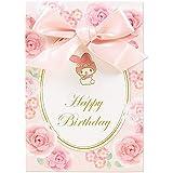 サンリオ 誕生日カード リボン付き マイメロディ L218
