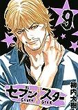 セブン☆スター(9) (ヤングマガジンコミックス)