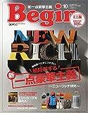 Beginスペシャル 2019年 10 月号 [雑誌]