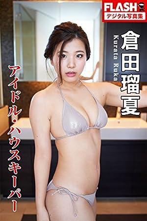 FLASHデジタル写真集 倉田瑠夏 アイドル・ハウスキーパー