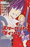 スターダスト・ウインク 5 (りぼんマスコットコミックス)