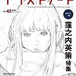 イラストノート No.45: 描く人のためのメイキングマガジン (SEIBUNDO Mook)