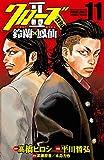 クローズZERO2 鈴蘭×鳳仙 11 (少年チャンピオン・コミックス)