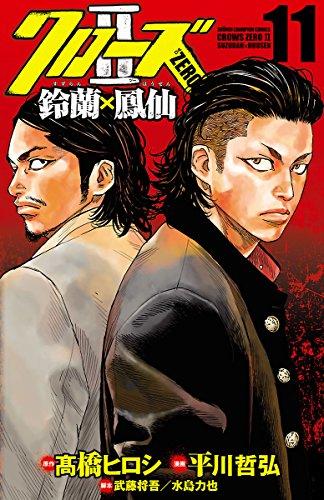 クローズZERO2 鈴蘭×鳳仙 第01-11巻 [Crows Zero II – Suzuran x Houen vol 01-11]