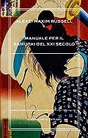 Manuale per il samurai del XXI secolo