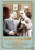シャーロック・ホームズの冒険[完全版] DVD-SET5