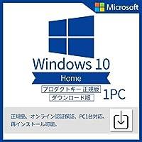 Windows 10 Home 1PC プロダクトキーのみ 正規版 ダウンロード版