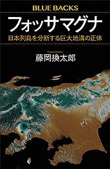 [藤岡換太郎]のフォッサマグナ 日本列島を分断する巨大地溝の正体 (ブルーバックス)