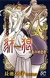 旅の唄うたいシリーズ 2 (プリンセス・コミックス)