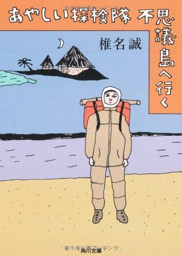 あやしい探検隊 不思議島へ行く (角川文庫)の詳細を見る