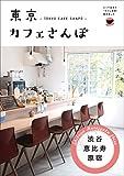 東京カフェさんぽ1 渋谷・恵比寿・原宿