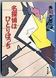 名探偵はひとりぼっち (角川文庫)