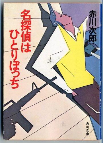 名探偵はひとりぼっち (角川文庫)の詳細を見る