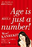 Age is just a number! オンナのキレイ、秘密のTheory 画像