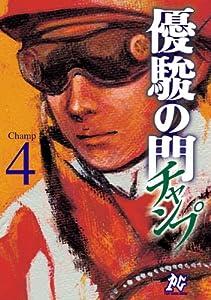 優駿の門チャンプ 4 (プレイコミック・シリーズ)