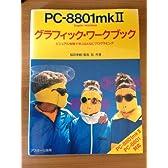 PC‐8801 mkIIグラフィック・ワークブック―ビジュアル体験で学ぶBASICプログラミング (アスキーブックス)