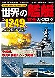 世界の艦艇 完全カタログ (COSMIC MOOK)