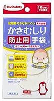 チュチュベビー かきむしり防止用手袋 0~2歳児向け