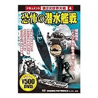 恐怖の潜水艦戦 CCP-113 [DVD]