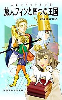 [双星たかはる]のエクスタロット物語 旅人フィンと四つの王国