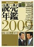 読売年鑑〈2009〉