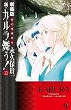 新・カルラ舞う! 11―変幻退魔夜行 (ボニータコミックスα)