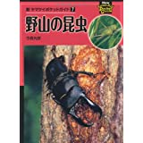 新ヤマケイポケットガイド7 野山の昆虫