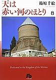 天は赤い河のほとり 第8巻 (小学館文庫 しA 38)