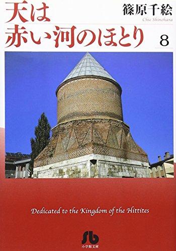 天は赤い河のほとり 第8巻 (小学館文庫 しA 38)の詳細を見る